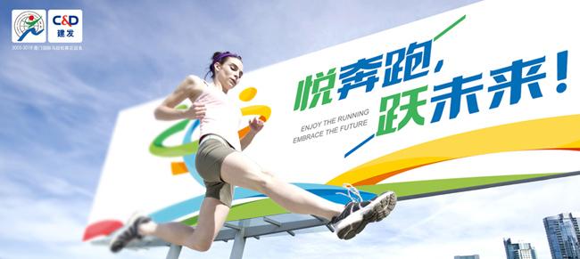 2014建发厦门国际马拉松-01.jpg