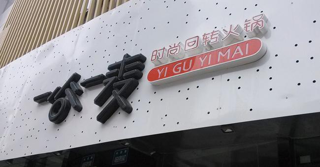 壹谷壹麦-11.jpg