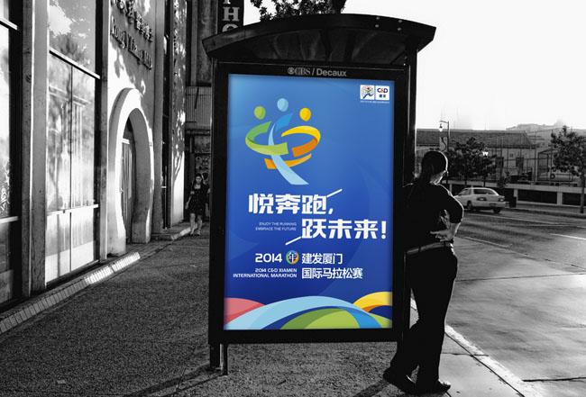 2014建发厦门国际马拉松-11.jpg