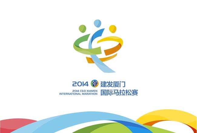 2014建发厦门国际马拉松-02.jpg