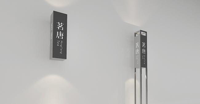 茗唐茶业-11.jpg