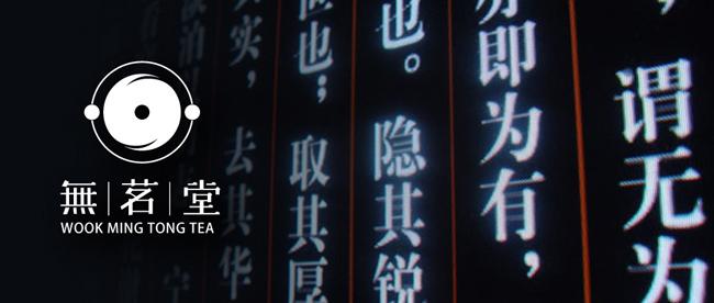 无茗堂-01.jpg