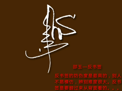 邵玉3.jpg