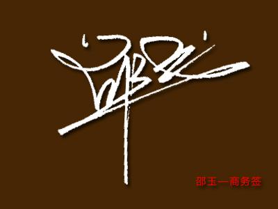手工艺术签名设计手工艺