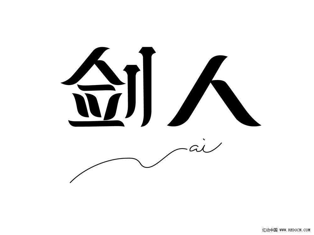 logo logo 标志 设计 矢量 矢量图 素材 图标 1000_749