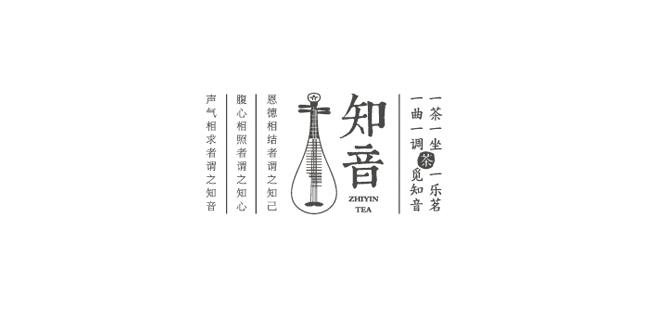 64乐毅设计 爱尚乐茗 茶叶包装知音64.jpg