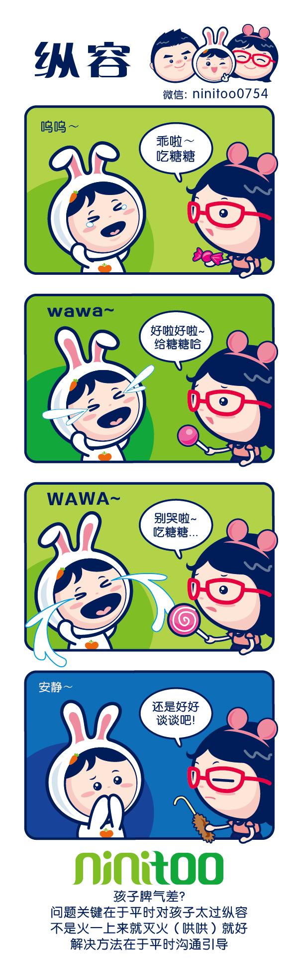 育儿经漫画-07.jpg