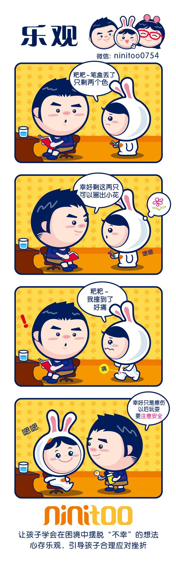 育儿经漫画-08.jpg