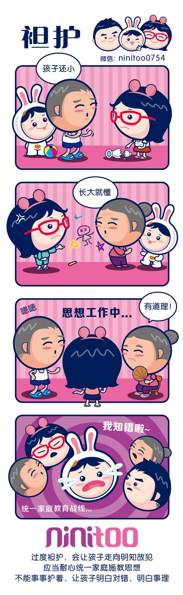 育儿经漫画-06.jpg