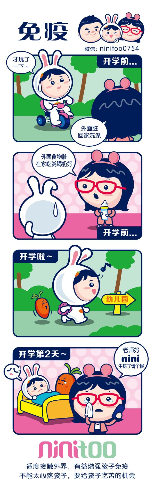 育儿经漫画-10.jpg