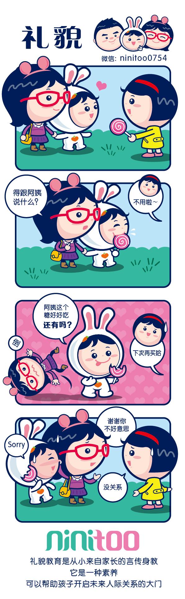 育儿经漫画-17.jpg