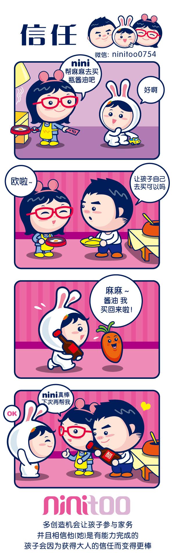 育儿经漫画-19.jpg