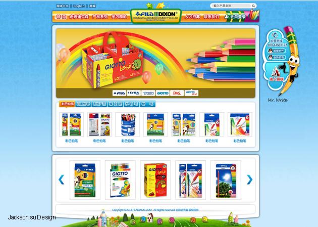 4-1-彩色铅笔网站.jpg