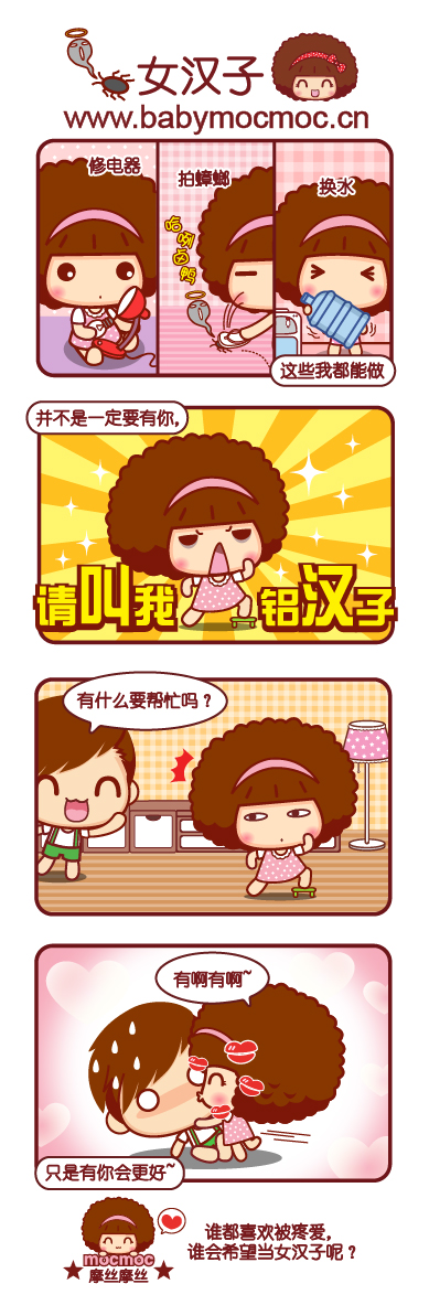 女汉子-01.jpg