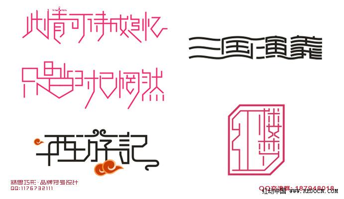 字体设计方法 笔画连接 平面 设计理论