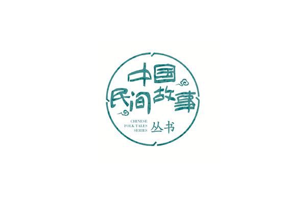 c13 中国民间故事丛书 1.jpg