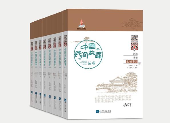 c13 中国民间故事丛书 4.jpg