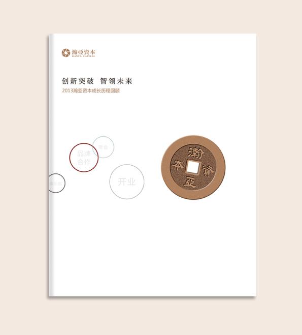e3 瀚亚资本.jpg