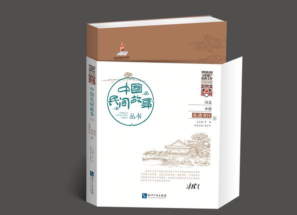 c13 中国民间故事丛书 2.jpg