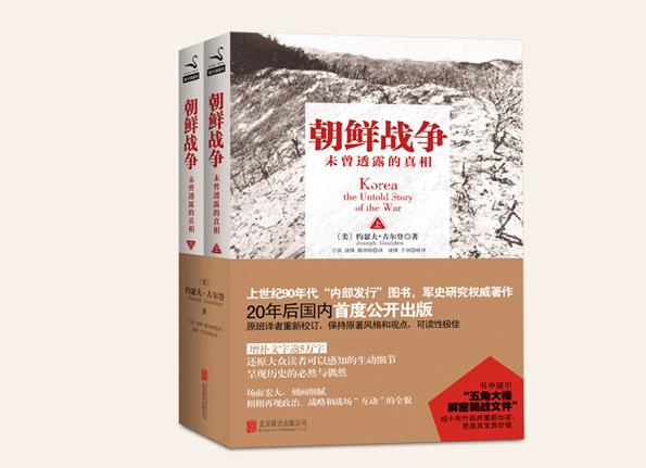 c15 朝鲜战争.jpg