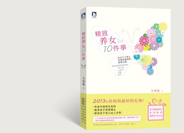 b8 精致养女10件事.jpg
