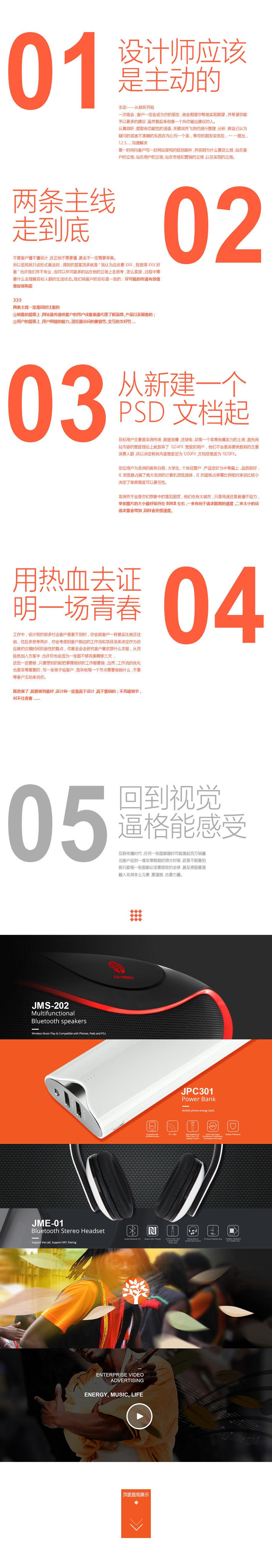 JUA WebShow 2.jpg
