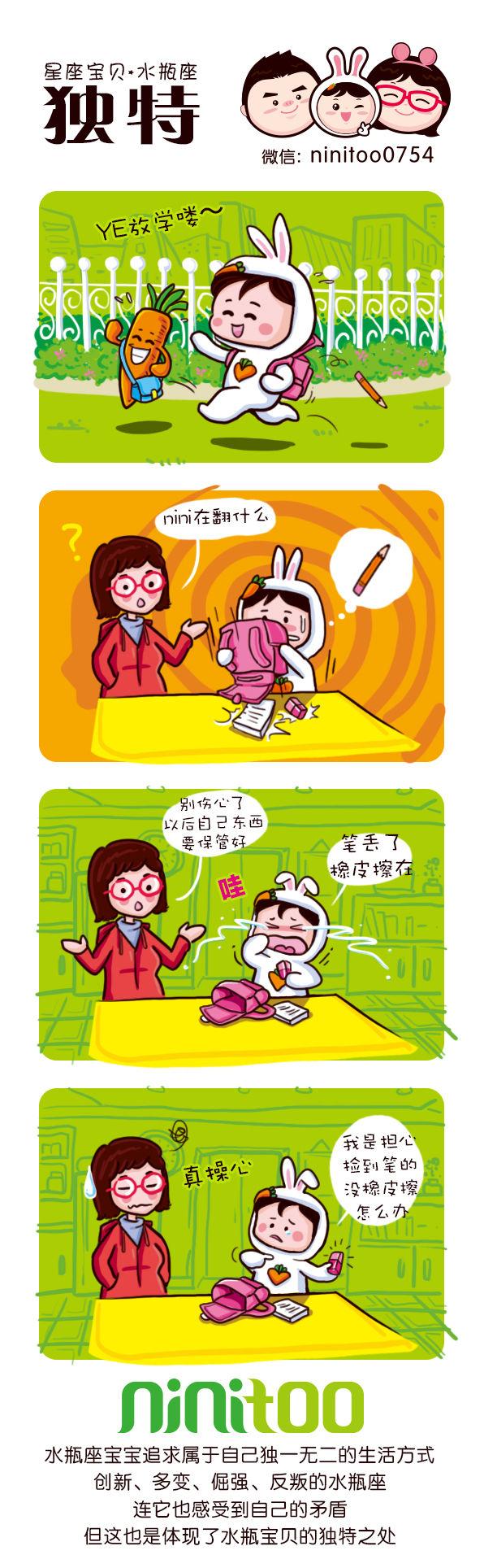 育儿经漫画55.jpg