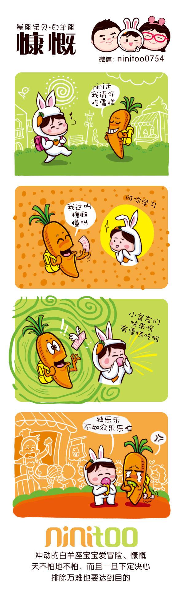 育儿经漫画52.jpg