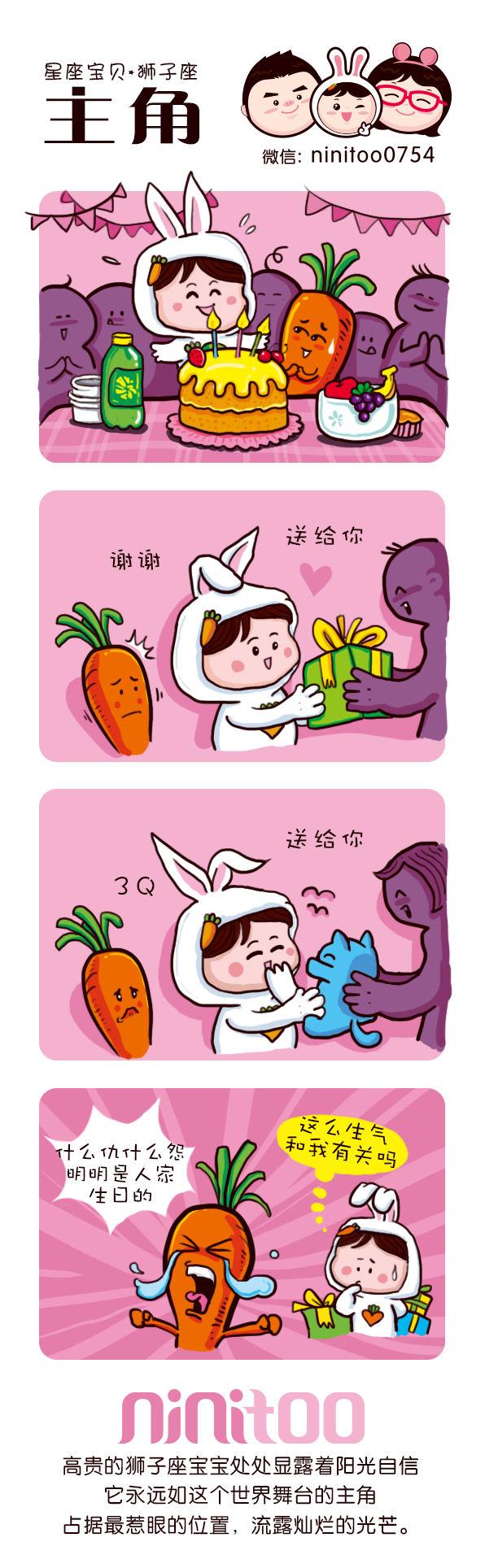 育儿经漫画50.jpg