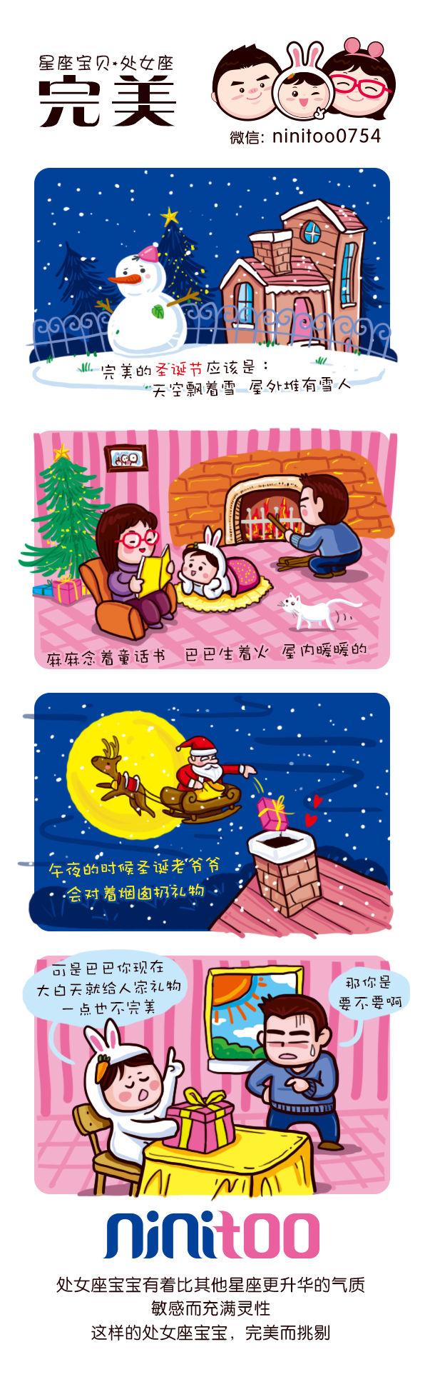 育儿经漫画54.jpg