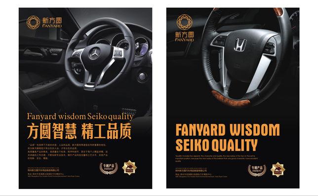 新方圆汽车用品品牌设计024.jpg