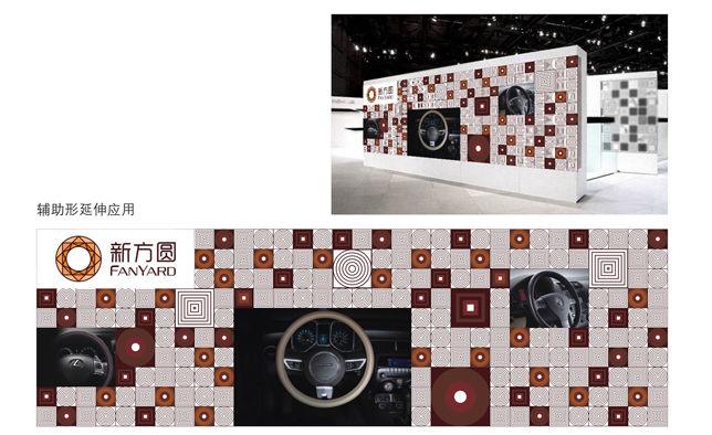 新方圆汽车用品品牌设计015.jpg