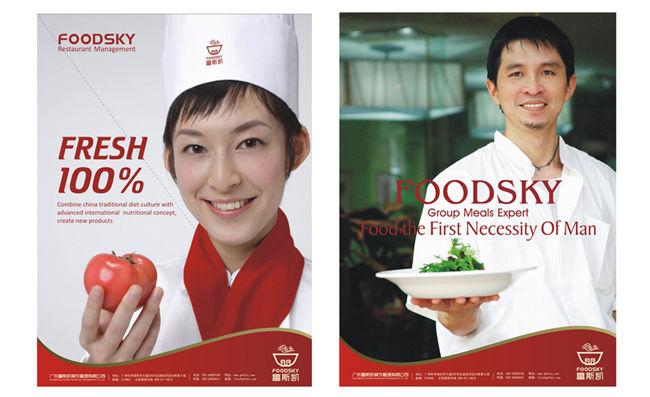 富斯凯餐饮品牌设计013.jpg