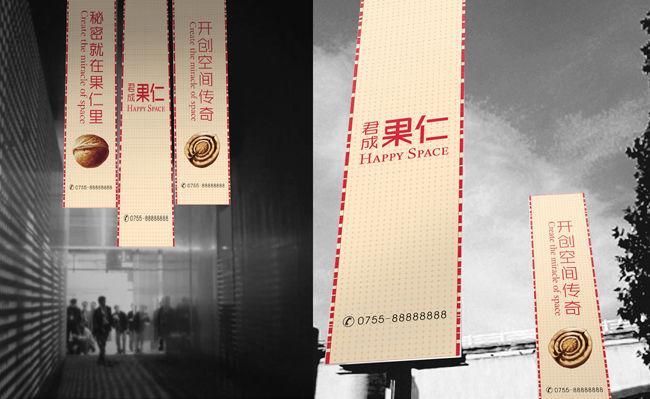 果仁地产品牌设计020.jpg