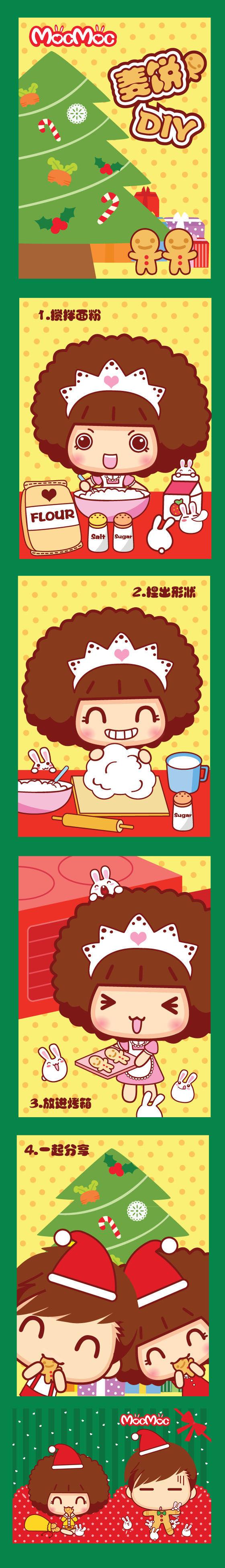 摩丝摩丝圣诞漫画.jpg