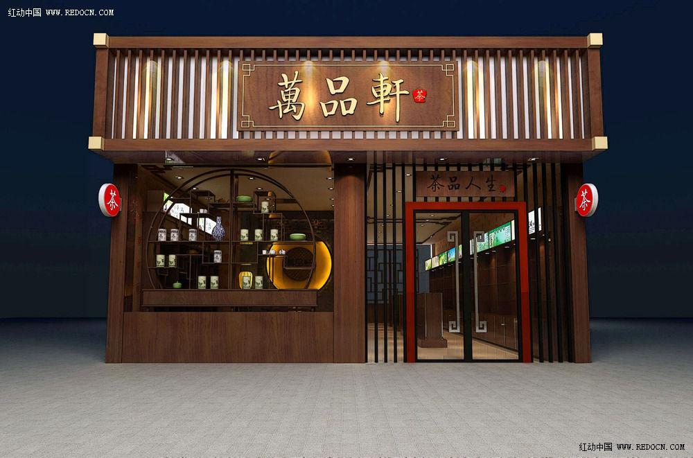 空间/建筑 卖场|展厅|陈列 03 空间设计效果图  万品轩茶叶店.