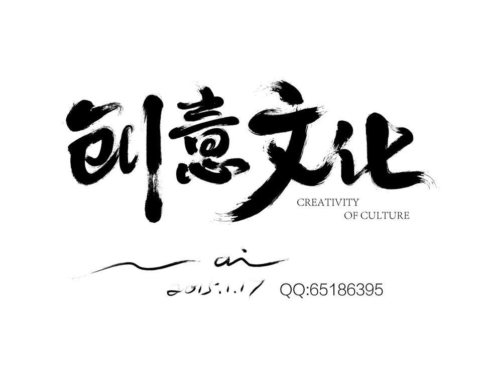 一组高大上责任v责任wai2015海南北方建筑设计院字体有限公司辽宁分公司地址图片