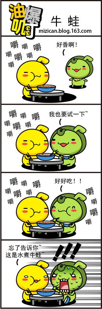 牛蛙.jpg