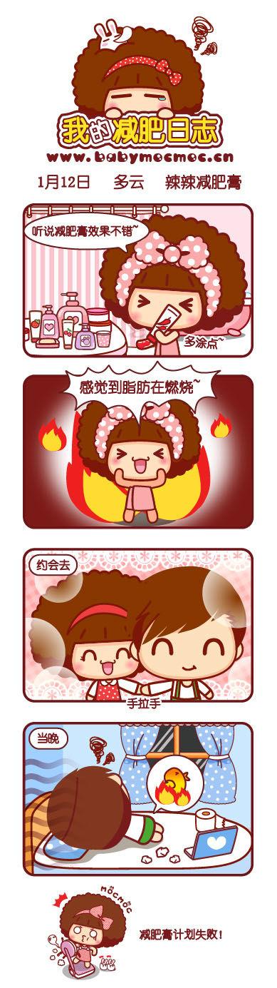 辣辣减肥膏.jpg
