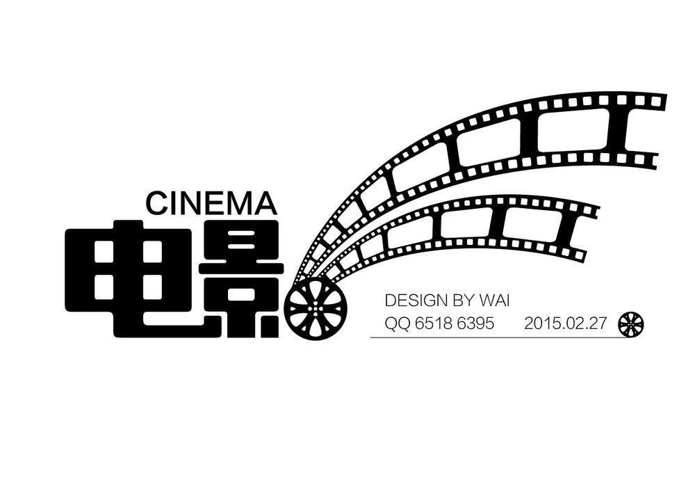 2015年春节期间做的字体设计