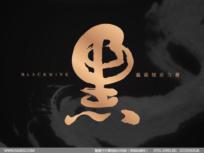 黑酒广告13.jpg