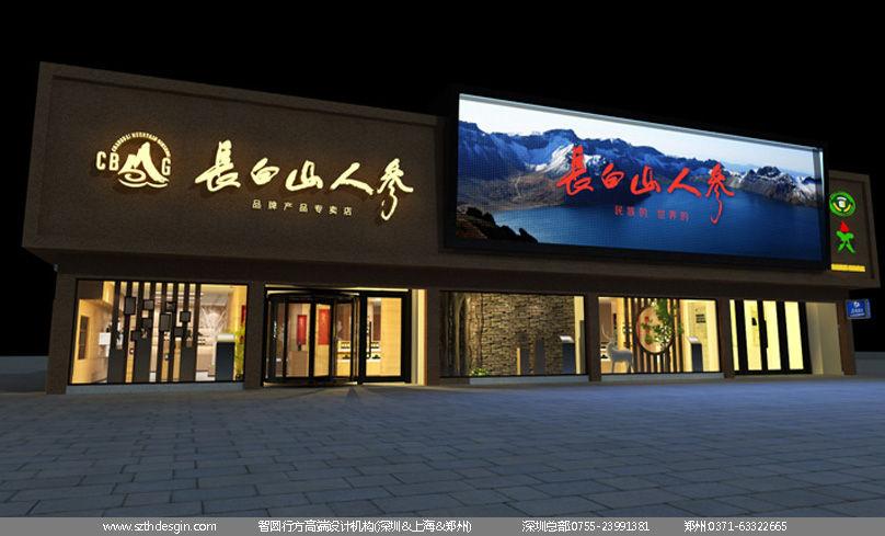 长白山人参专卖店-022.jpg
