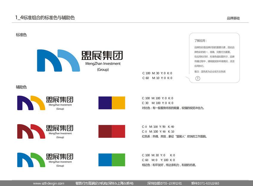 盟展集团VI设计-09.jpg