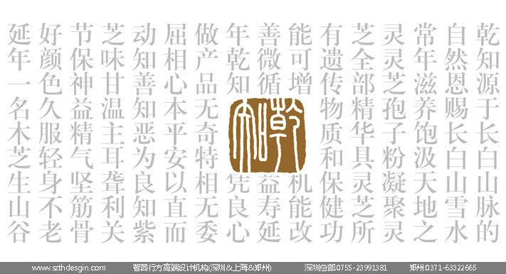 吉林嘉品生物科技-乾知-灵芝孢子粉软胶囊-02.jpg