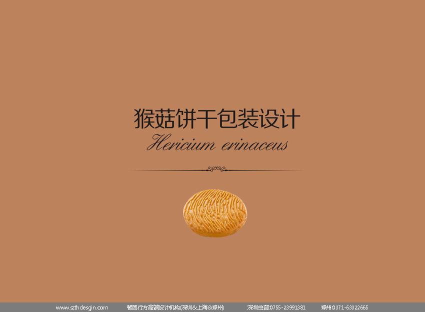 猴菇饼干包装设计-01.jpg