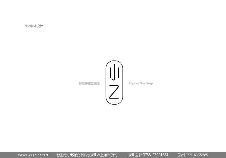 小Z智能睡眠监测器-02.jpg
