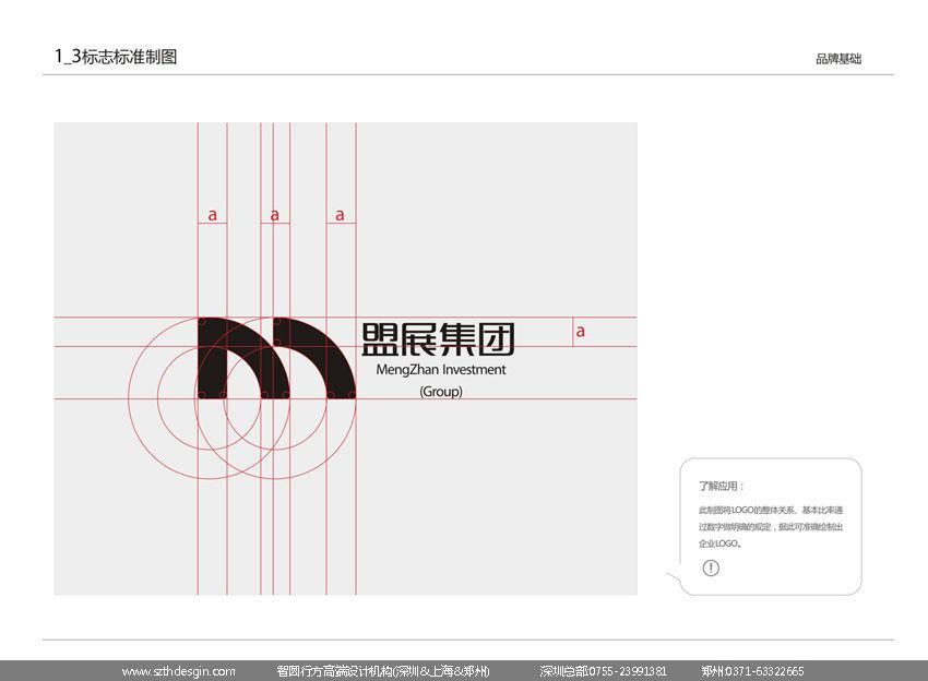 盟展集团VI设计-08.jpg