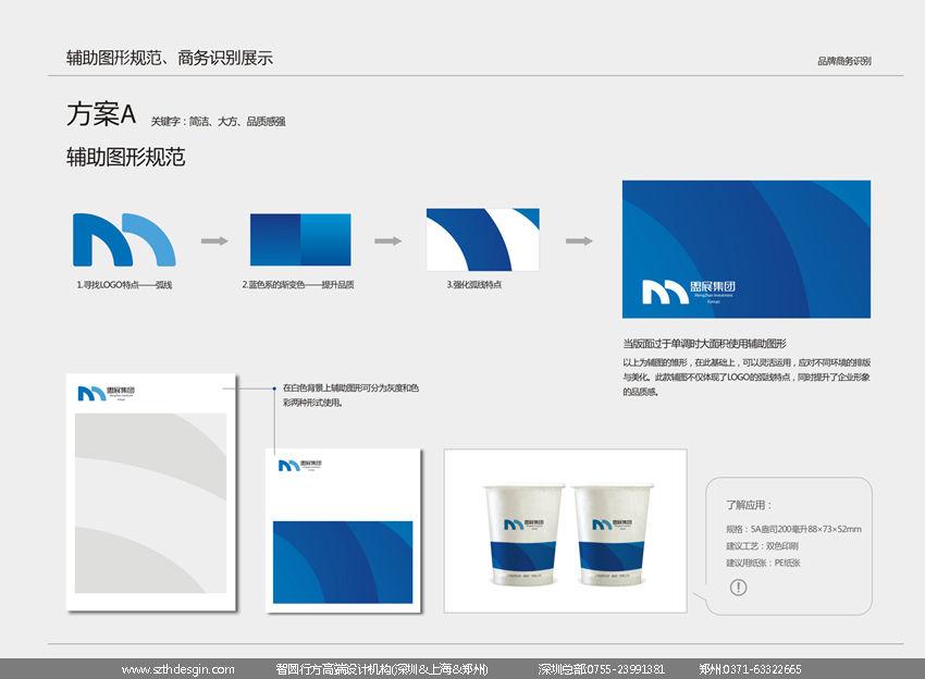 盟展集团VI设计-11.jpg