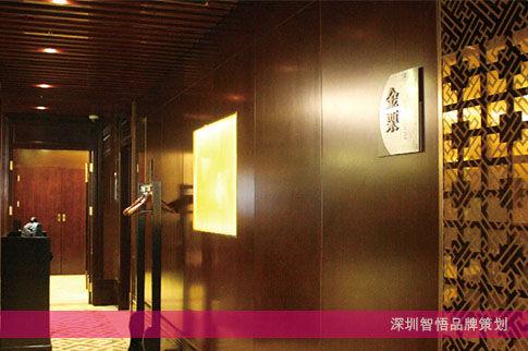 智悟品牌 安阳迎宾馆空间导视设计案例