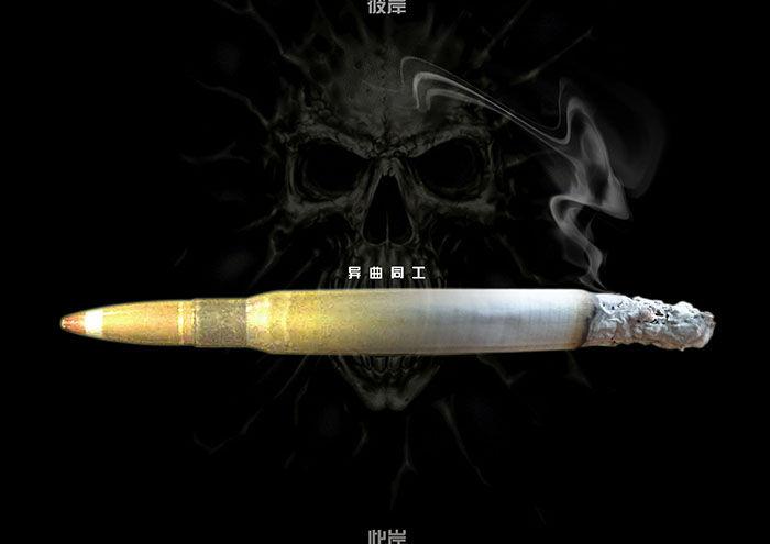 反吸烟.jpg